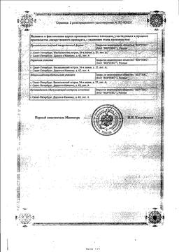 Крем девирс: инструкция по применению, 15 г