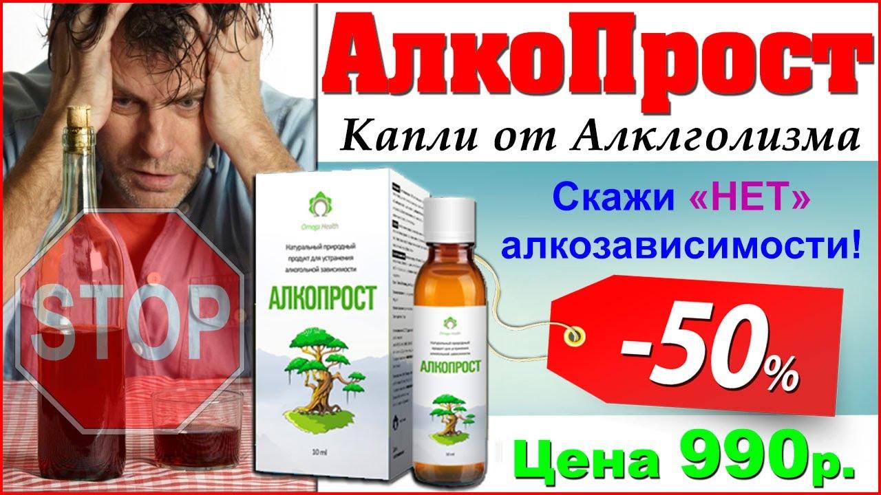 Алкопрост – инструкция по применению, противопоказания, состав лекарства, влияние на организм