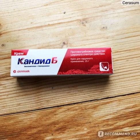 Кандизол: состав, показания, дозировка, побочные эффекты