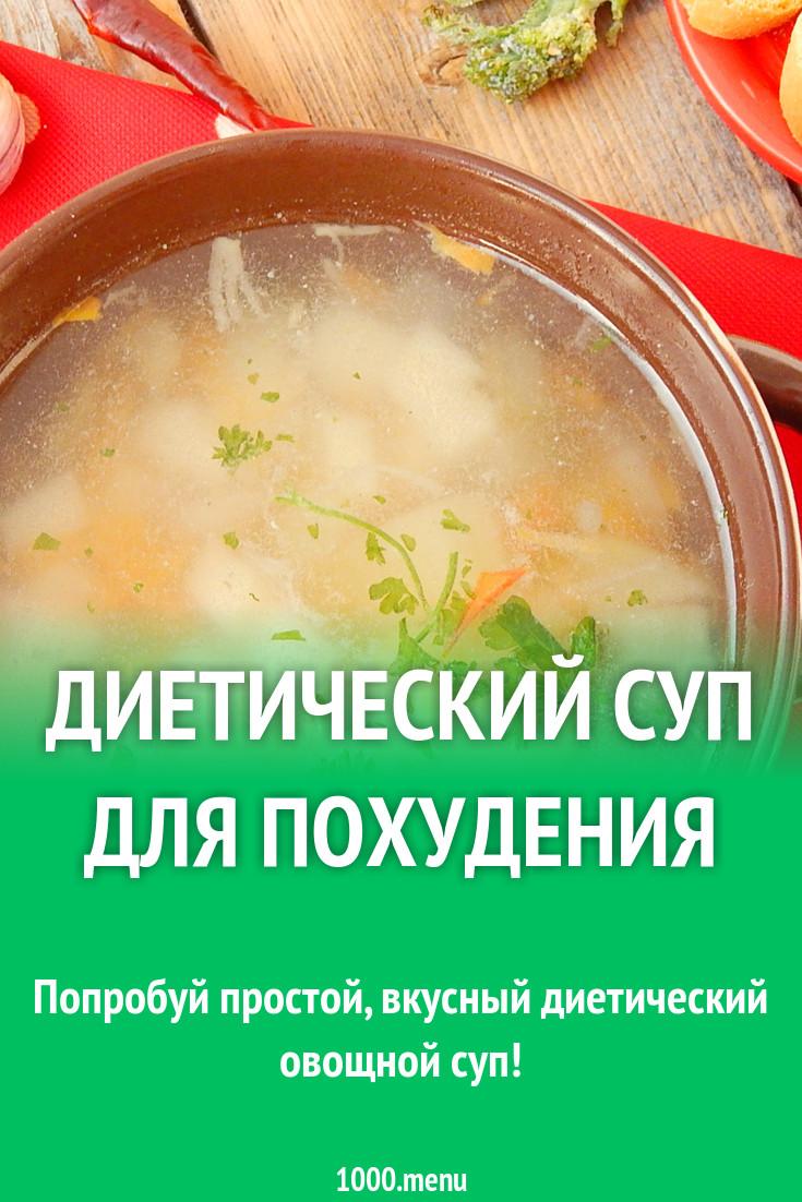 Диета на бульоне и щах: рецепты диетических щей, бульонов из курицы и мяса