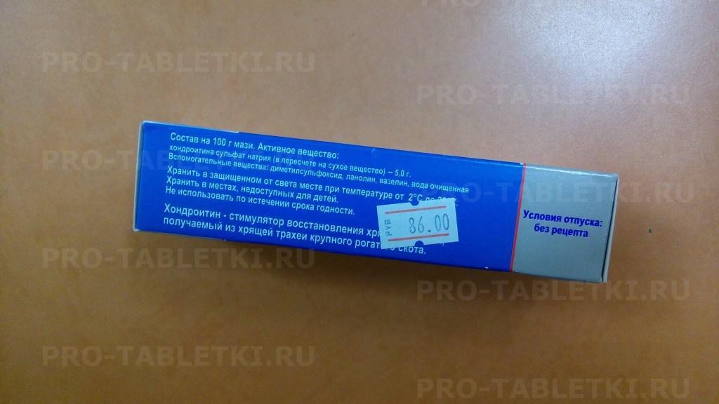 Инструкция по использованию мази «хондроитин акос», что входит в состав и как действует?