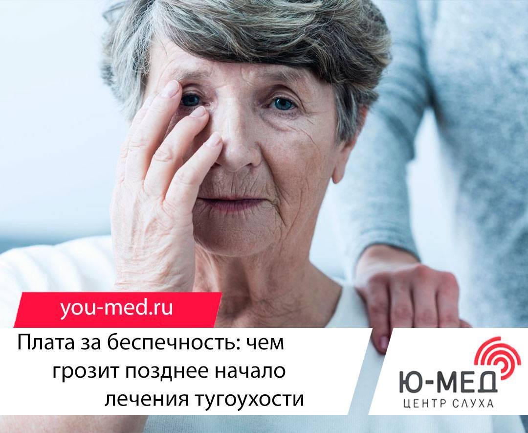Причины нарушений слуха. основные виды нарушений слуха