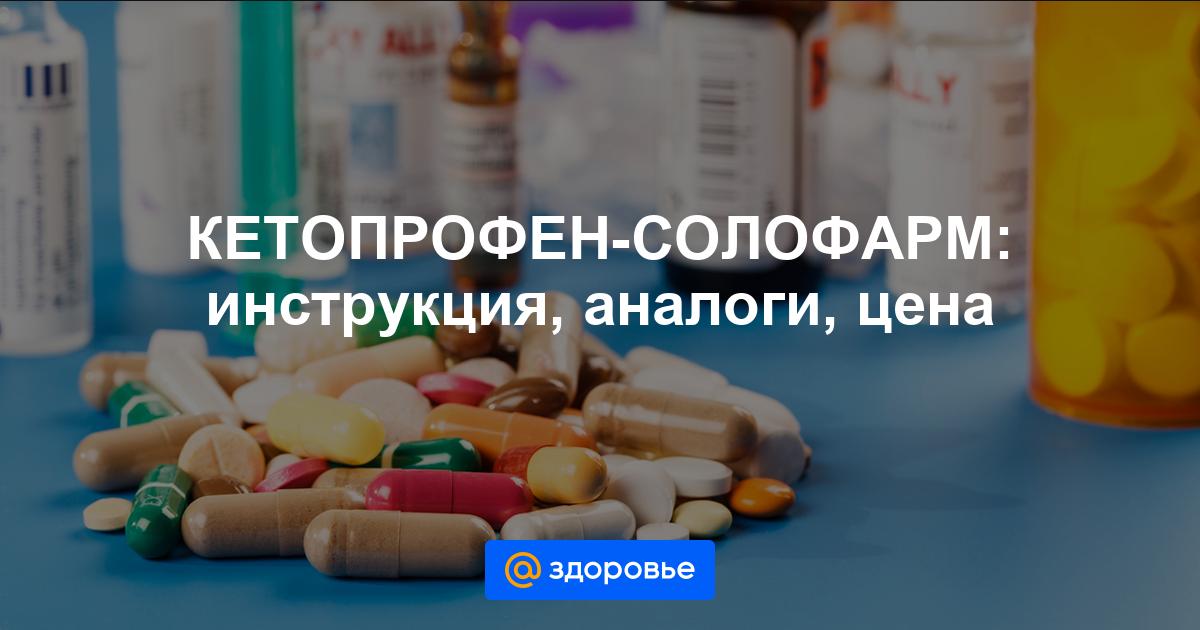 Зачем назначают уколы кетопрофен