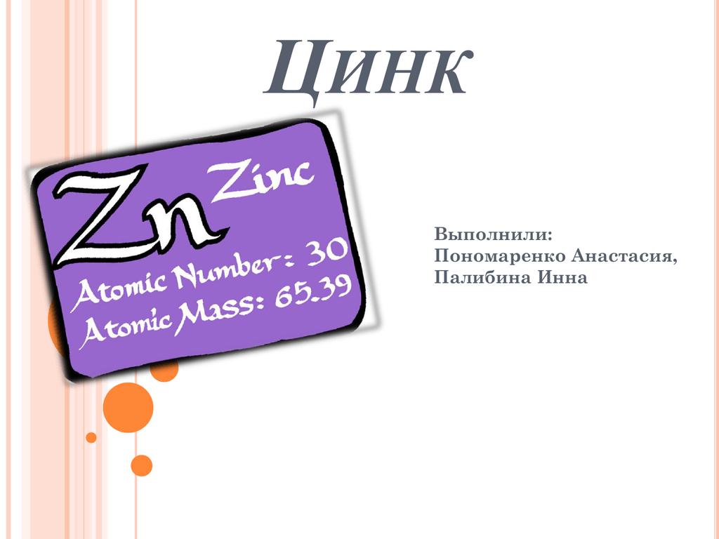 Оксид цинка – самый известный минерал, давно использующийся в фармацевтических и косметических целях.