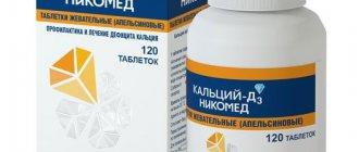 Витрум остеомаг — эффективное средство для восстановления костной ткани