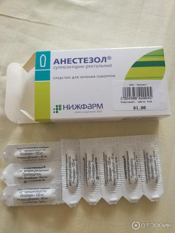 Анестезол суппозитории ректальные 10 шт.