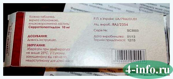 Таблетки серрата: инструкция по применению, цена, отзывы на форумах на medside
