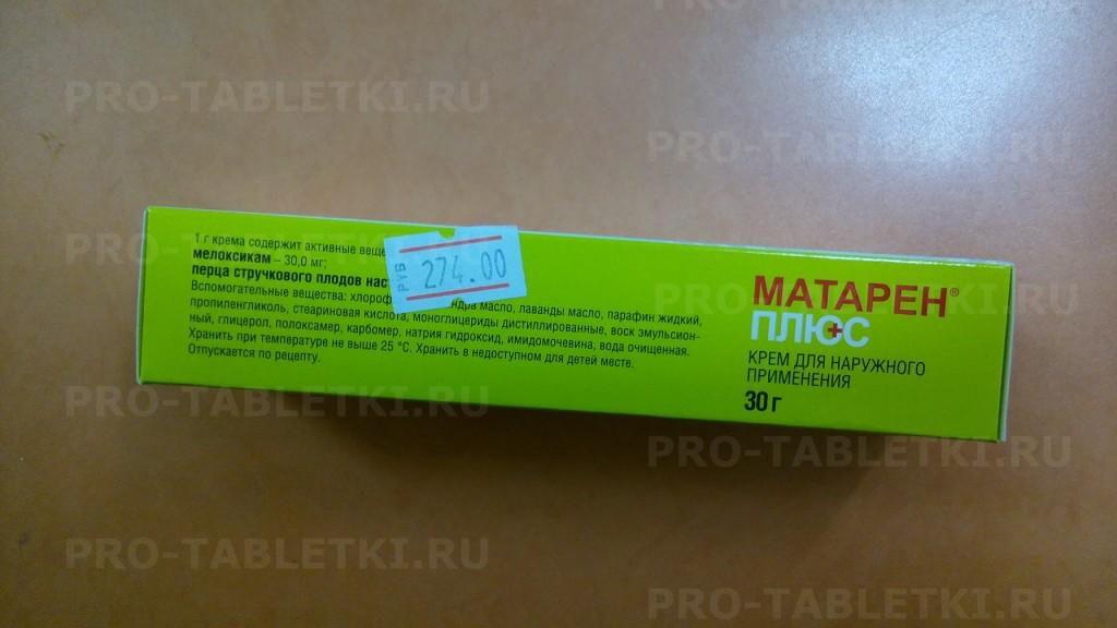 Матарен: крем плюс и таблетки