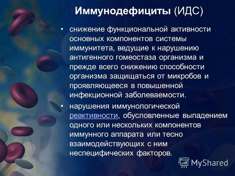 Что такое первичный иммунодефицит / медицинские статьи  / фонд         подсолнух