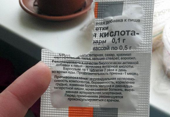 Янтарная кислота - польза и вред для здоровья, отзывы