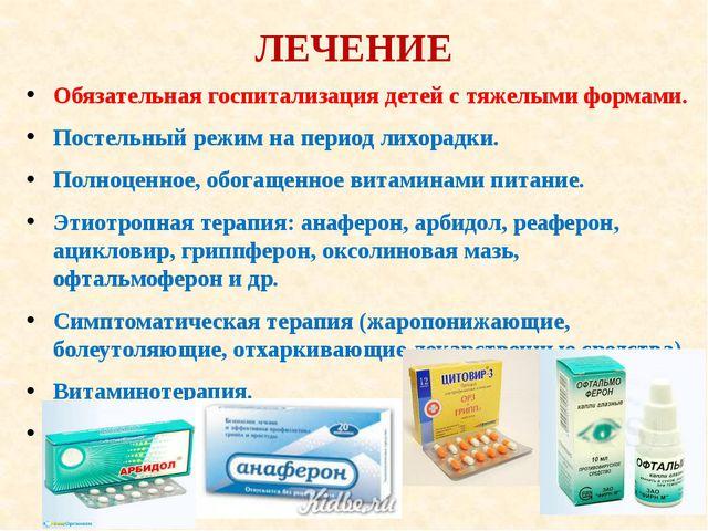 Аденовирусная инфекция у детей - симптомы болезни, профилактика и лечение аденовирусной инфекции у детей, причины заболевания и его диагностика на eurolab