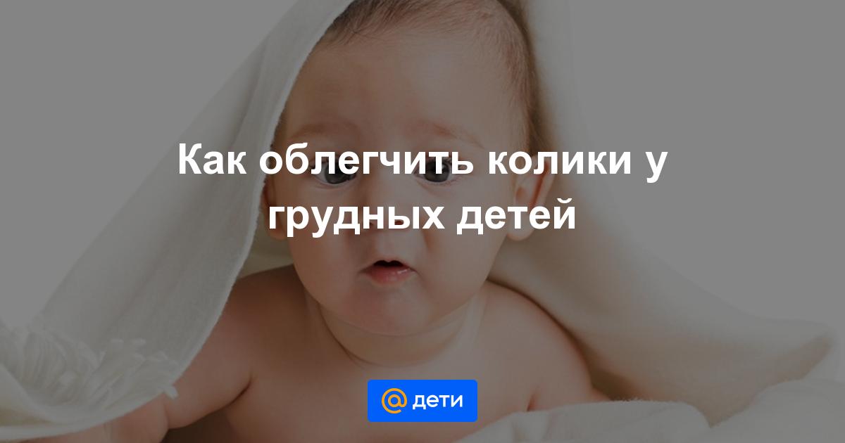 Колики у новорожденного — 9 эффективных способов помочь ребенку