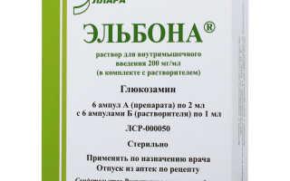 10 популярных аналогов препарата эльбона