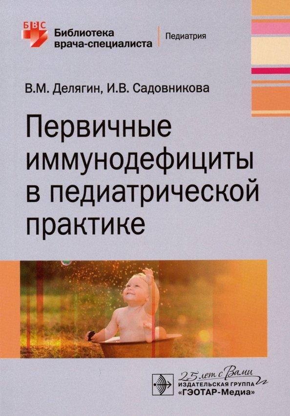 Иммунодефицит - immunodeficiency - qwe.wiki