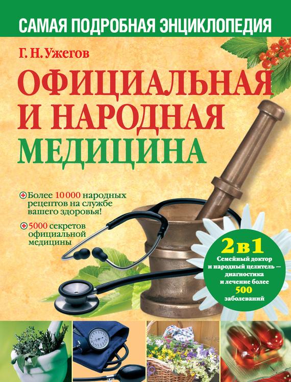 Как принимать подорожник для лечения кашля: все рецепты