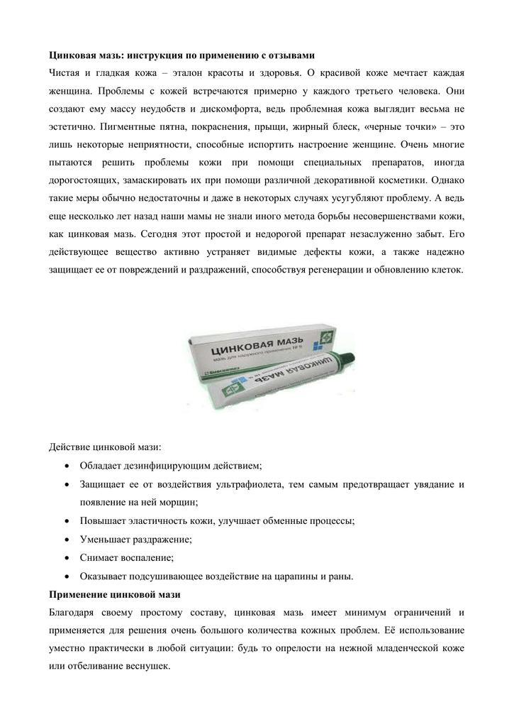 Цинковая паста. от чего помогает, инструкция по применению от прыщей, пигментных пятен, опрелостей, лишая. цена
