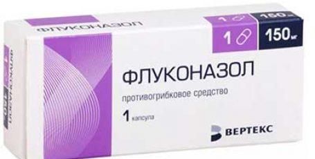 Дифлюкан 150 мг