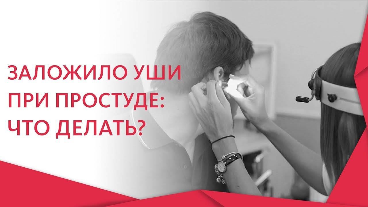 Лечение боли в ушах при простуде