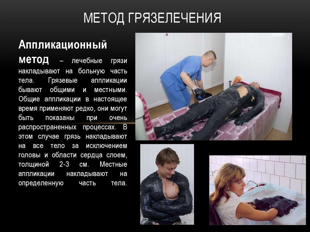 Пелоидотерапия википедия