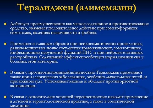 Тизерцин: инструкция по применению, аналоги и отзывы, цены в аптеках россии