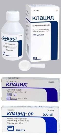 Кларитромицин (клацид)