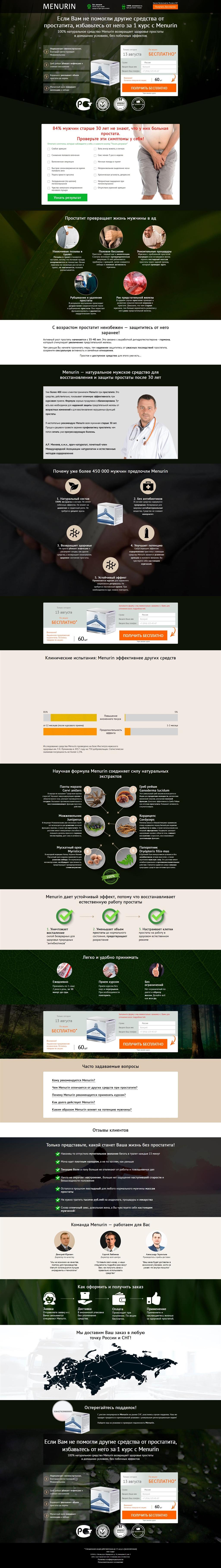 Менурин (menurin): правда или развод, официальный сайт производителя, отзывы реальных покупателей не подставных