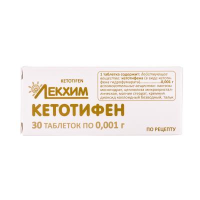 Кетотифен: инструкция по применению, аналоги, цена, отзывы