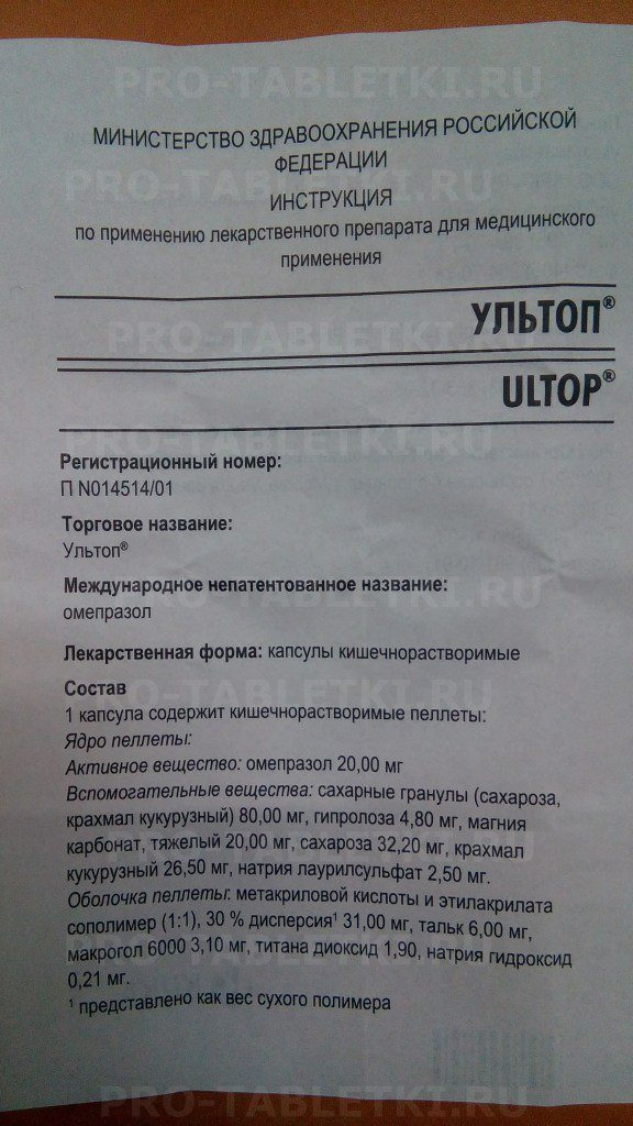 Уколы и таблетки 10 мг, 20 мг и 40 мг ультоп: инструкция по применению