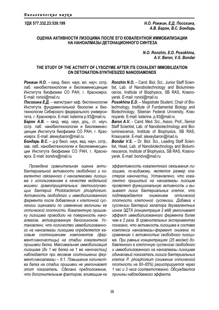 Лизоцим - инструкция, показания, дозировки и аналоги, отзывы