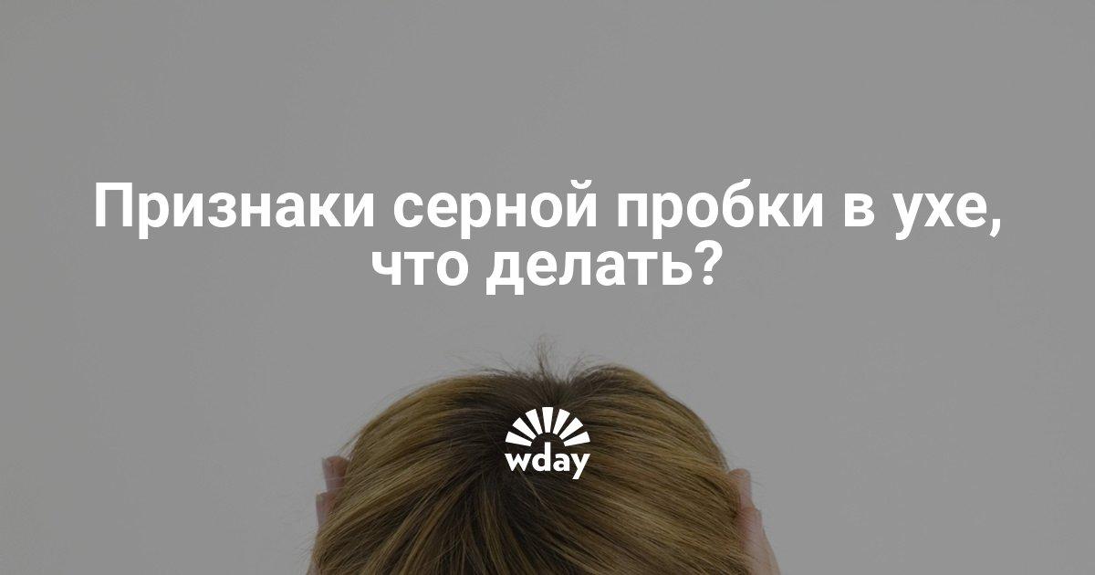 Пробки в ушах у ребёнка: причины, симптомы, что делать, осложнения