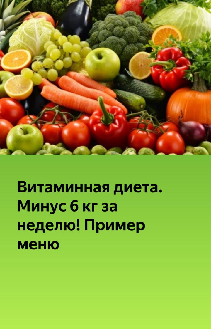 Белково витаминная диета для похудения меню
