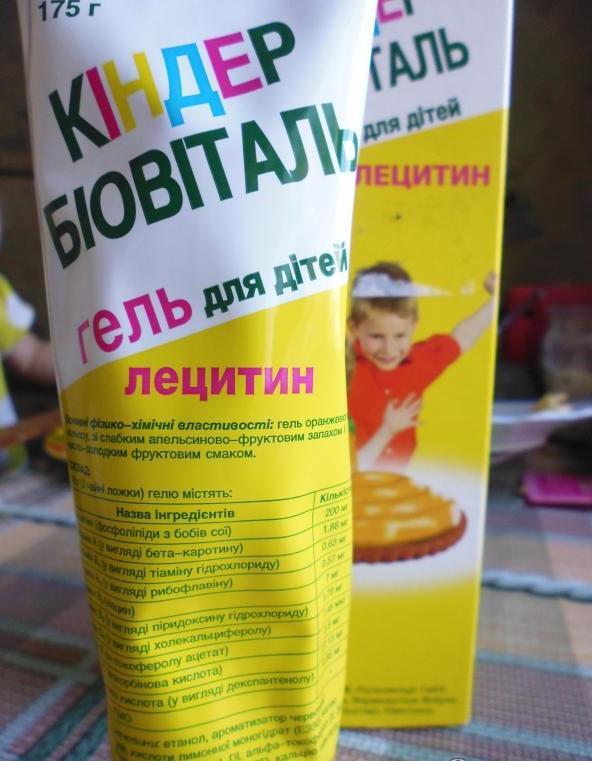 Киндер биовиталь гель для детей – инструкция по применению, отзывы, аналоги