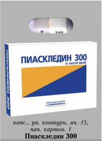 Пиаскледин 300 (piascledine 300). отзывы пациентов, врачей, инструкция по применению, аналоги