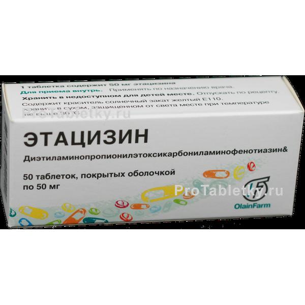 Аналоги препарата этацизин, отзывы и инструкция по применению