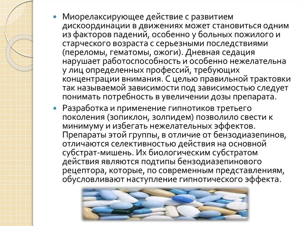 Зопиклон: инструкция к препарату, отзывы, цена