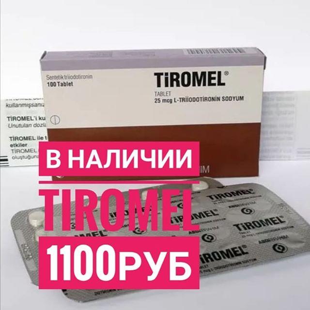 Синтез и транспорт тиреоидных гормонов