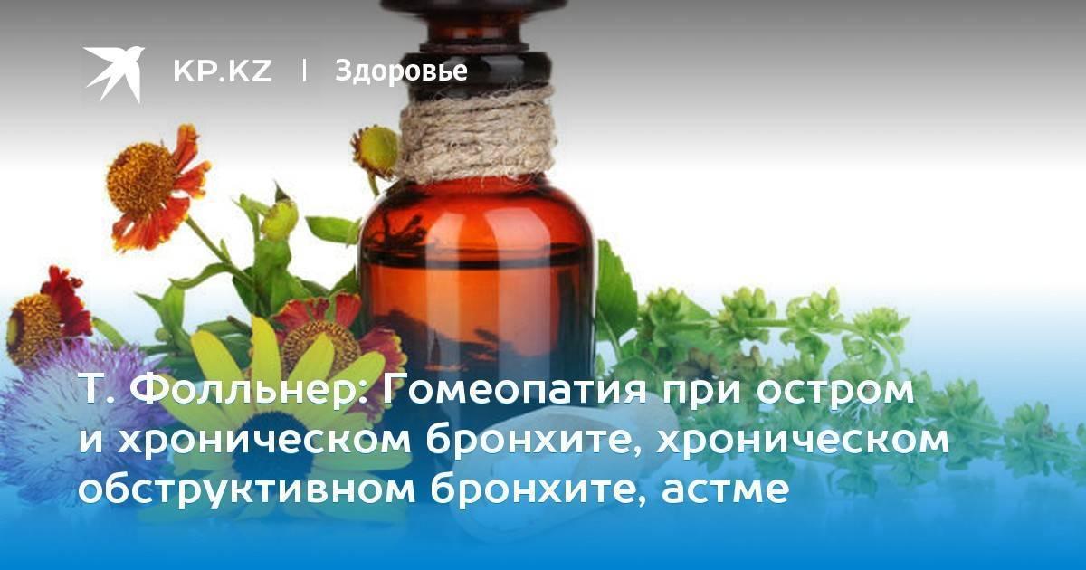Гомеопатия при эндогенной, экзогенной, смешанной бронхиальной астме
