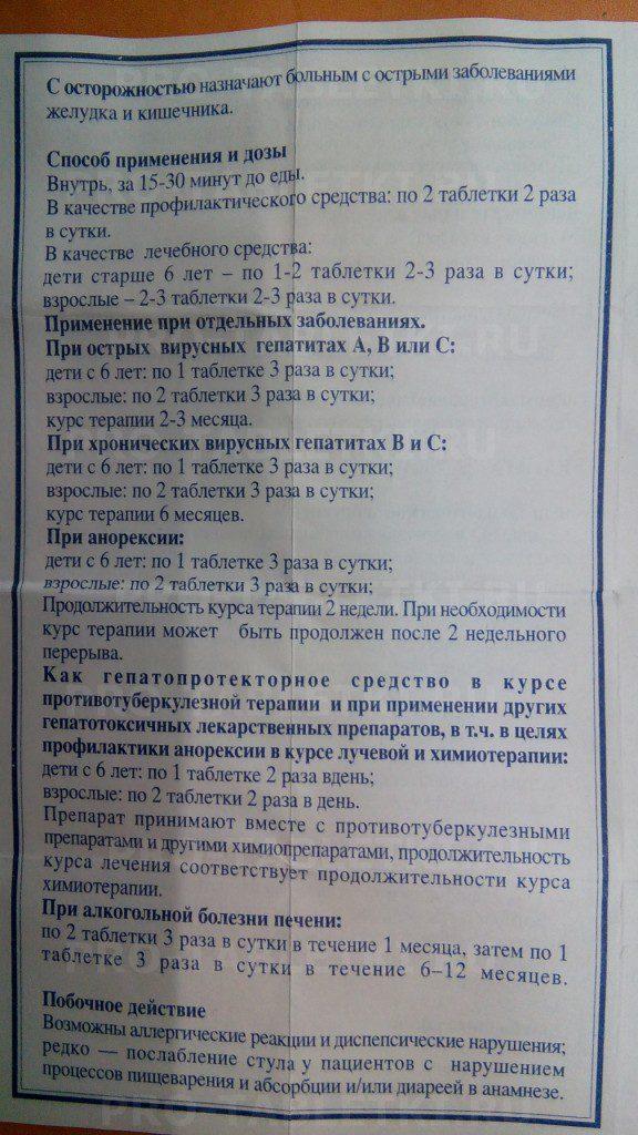 Препарат лив 52 для печени