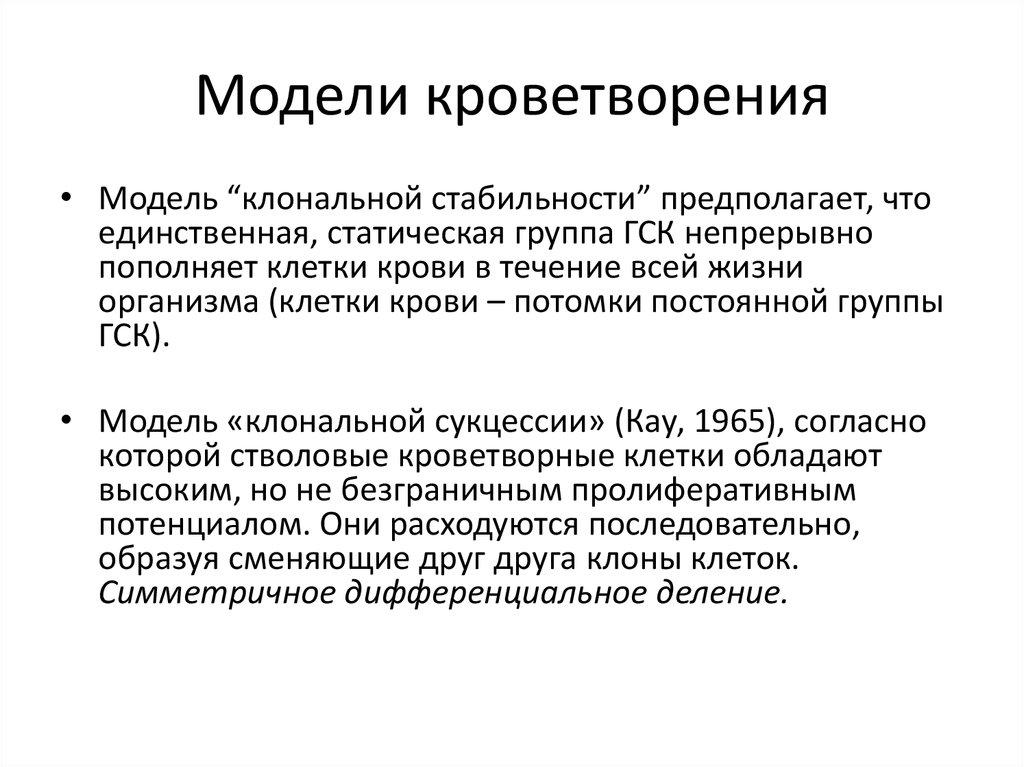 Стволовая_клетка : definition of стволовая_клетка and synonyms of стволовая_клетка (russian)