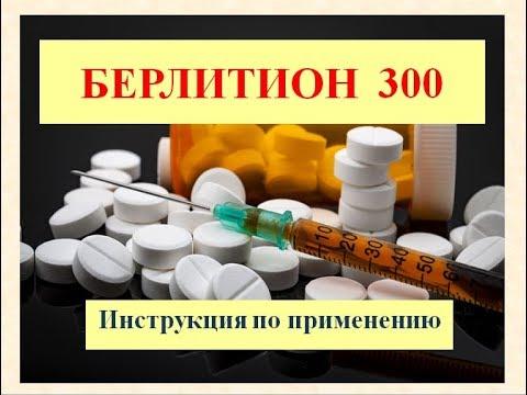 Берлитион: как принимать лекарства, побочные эффекты
