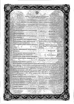 Инструкция к джардинс (таблетки)