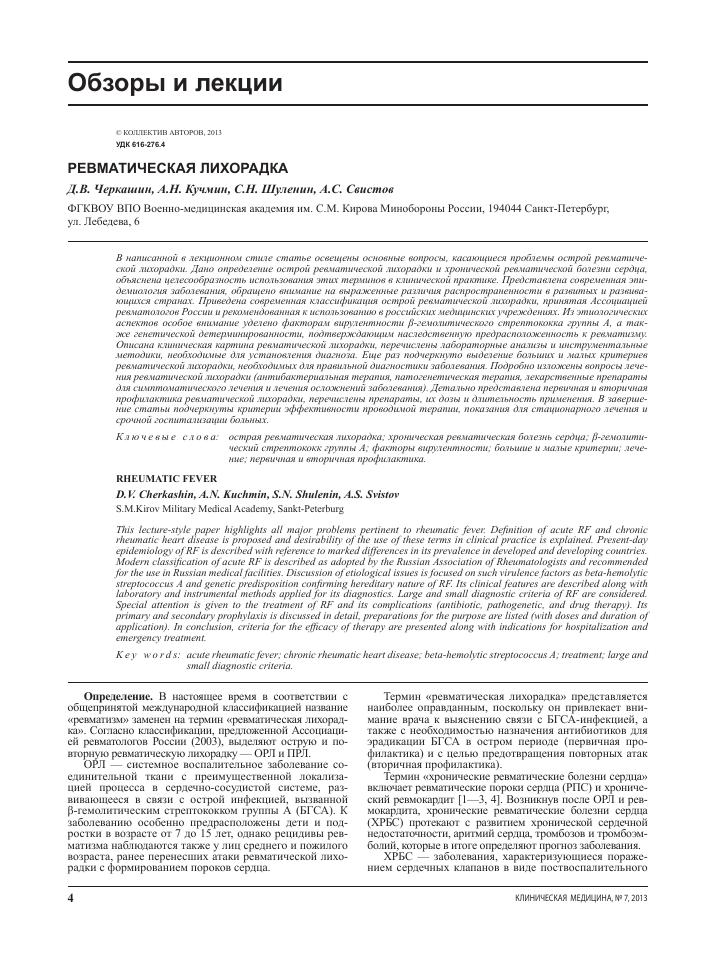 Ревматизм: симптомы и лечение суставов