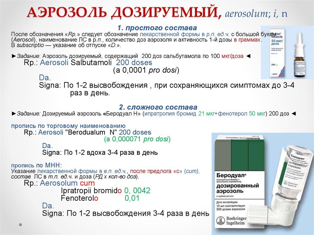 Атровент – инструкция по применению для ингаляций, цена, отзывы, аналоги