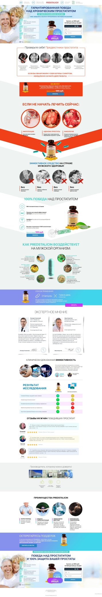 Как победить простатит. простодин — эффективный, натуральный препарат для мужчин всех возрастов