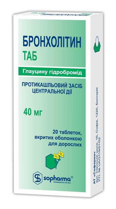 Бронхолитин: инструкция по применению и для чего он нужен, цена, отзывы, аналоги