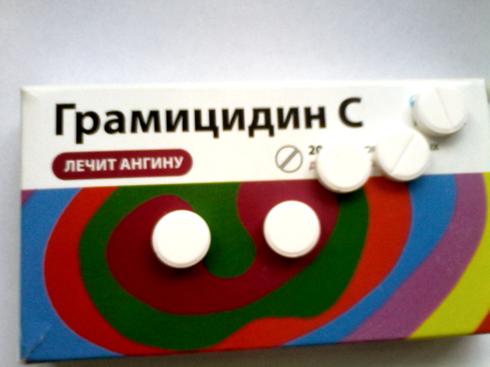 Граммидин таблетки