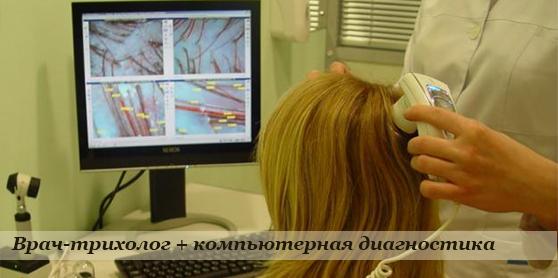 Центр трихологии в москве - доктор волос