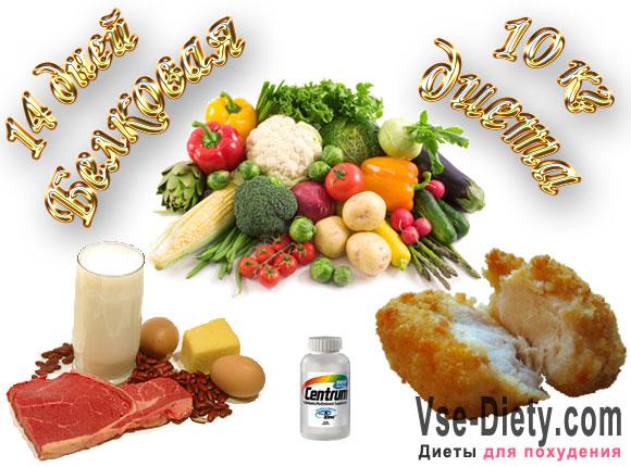 Диета дикуля для похудения и наращивания мышечной массы: подробное меню по фазам, рецепты коктейлей. белковая диета дикуля для похудения меню по дням, результаты, отзывы