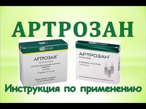 Артрадол – инструкция по применению препарата