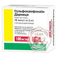 Сульфокамфокаин повышает или понижает давление. сульфокамфокаин для собак: описание и инструкция по применению